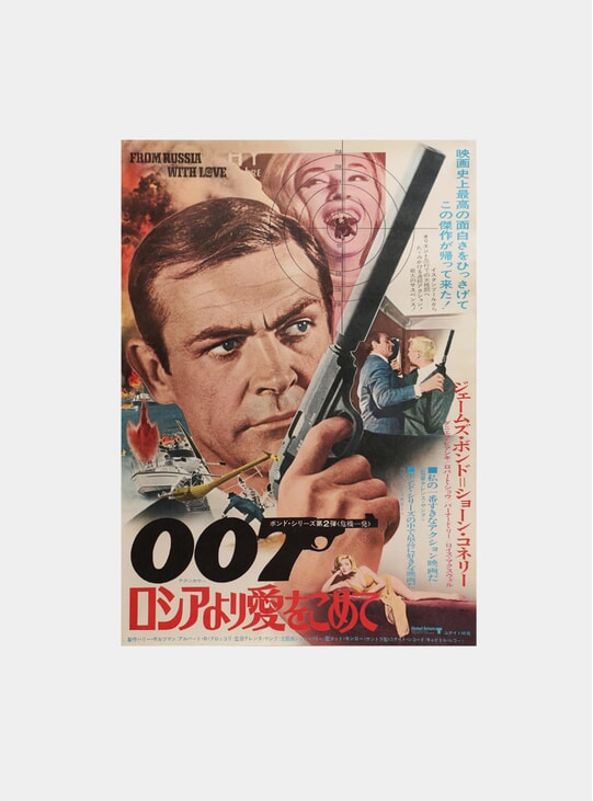 From Russia With Love, 1972 Re-Release Original Poster
